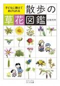 散歩の草花図鑑