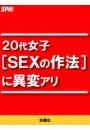 20代女子[SEXの作法]に異変アリ