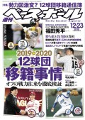 週刊ベースボール 2019年 12/23号