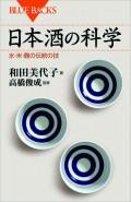 【期間限定価格】日本酒の科学 水・米・麹の伝統の技