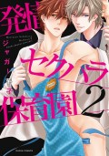 発情セクハラ保育園 2【コミックス版】