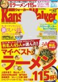 KansaiWalker関西ウォーカー 2014 No.11