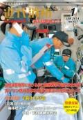 近代消防 2014年01月号