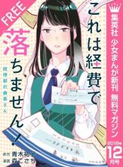 集英社 少女まんが新刊 無料マガジン 2018年12月号
