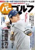週刊パーゴルフ 2020/2/4号