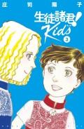 生徒諸君! Kids(3)