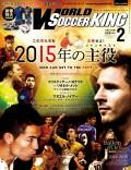 ワールドサッカーキング2015年 2月号