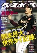 週刊ベースボール 2017年 6/26号