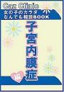 子宮内膜症編〜女の子のカラダなんでも相談BOOK