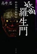 妖曲羅生門〜御堂関白陰陽記〜