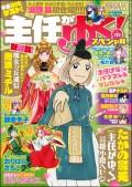 主任がゆく!スペシャル Vol.132