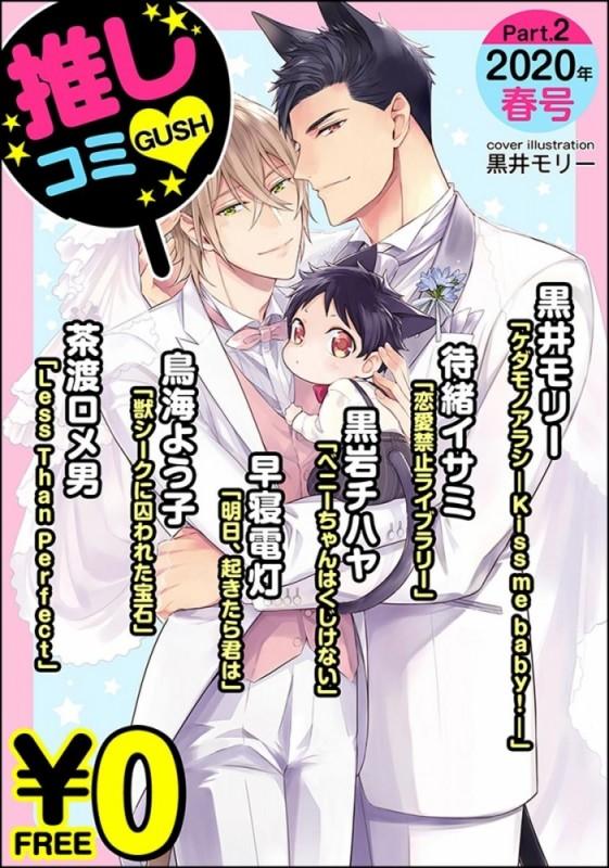 【無料】GUSH推しコミv 2020年春号 Part.2