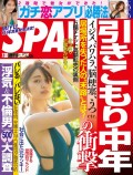 週刊SPA! 2019/07/30号