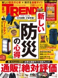 日経トレンディ2020年8月号