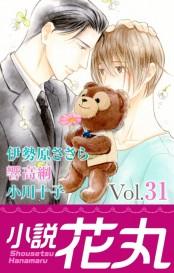 小説花丸 Vol.31