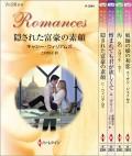 【期間限定価格】ハーレクイン・ロマンスセット 2