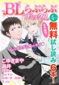 ♂BL♂らぶらぶコミックス 無料試し読みパック 2014年4月号(Vol.2)