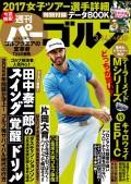 週刊パーゴルフ 2017/3/14号