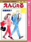 えんじぇる 初期読み切り集 10