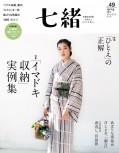 七緒 2017 春号vol.49