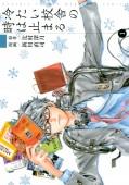 【期間限定価格】冷たい校舎の時は止まる(1)