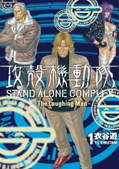 攻殻機動隊 STAND ALONE COMPLEX 〜The Laughing Man〜(1)