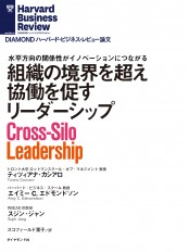 組織の境界を超え協働を促すリーダーシップ