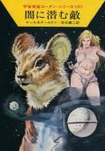 【期間限定価格】宇宙英雄ローダン・シリーズ 電子書籍版94 燃える太陽