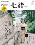 七緒 2021 春号vol.65