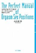 【期間限定価格】女性が必ずイク体位・オーガズム48手 完全マニュアル