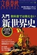 文藝春秋SPECIAL 2017年春号