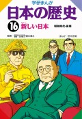 学研まんが日本の歴史16 新しい日本