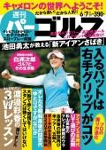 週刊パーゴルフ 2016/6/7号