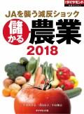 儲かる農業2018(週刊ダイヤモンド特集BOOKS Vol.406)