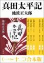 真田太平記(一〜十二) 合本版