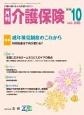 月刊介護保険 2016年10月号