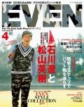 EVEN 2015年4月号 Vol.78