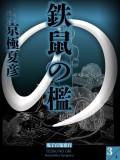 鉄鼠の檻(3) 【電子百鬼夜行】