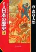 マンガ日本の歴史9 延喜の治と菅原道真の怨霊