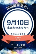 365誕生日占い〜9月10日生まれのあなたへ〜