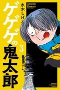 ゲゲゲの鬼太郎(3)