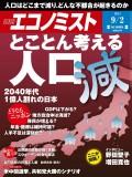 週刊エコノミスト2014年9/2号