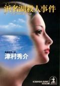浜名湖殺人事件〜富士―博多間37時間30分の謎〜
