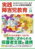 実践障害児教育2014年12月号