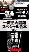 【期間限定価格】by Hot−Dog PRESS 一流品大図鑑スペシャル合本vol.1