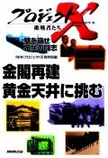 「金閣再建」〜黄金天井に挑む プロジェクトX