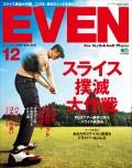 EVEN 2017年12月号 Vol.110