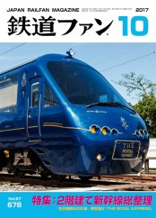 鉄道ファン2017年10月号