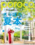 poroco 2015年7月号