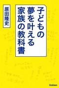 【期間限定価格】子どもの夢を叶える家族の教科書